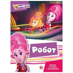 """Читаем и играем с наклейками """"Робот"""", Фиксики Новый Диск"""