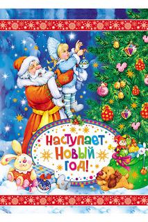 Наступает Новый год Росмэн