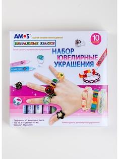 Наборы для поделок AMOS Амос