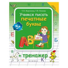 """Книга """"Учимся писать печатные буквы"""", 2-е издание Fenix"""