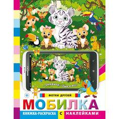 """Книжка-раскраска с наклейками """"Мобилка.Фотки друзей"""", 2-е издание Fenix"""