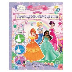 """Книжка-раскраска """"Принцессы-самоцветы"""" Fenix"""