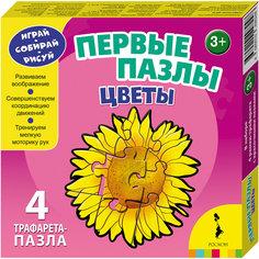 """Трафареты-пазлы  """"Цветы"""" Росмэн"""