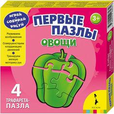 """Трафареты-пазлы  """"Овощи"""" Росмэн"""