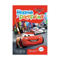 Водная мини- раскраска, Disney Cars Росмэн