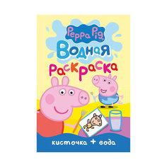Водная мини- раскраска, Peppa Pig Росмэн