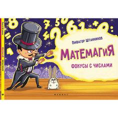 """Книга """"Матемагия: фокусы с числами"""" Fenix"""