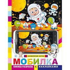 """Книжка-раскраска с наклейками """"Мобилка. Космические фотки"""", 2-е издание Fenix"""