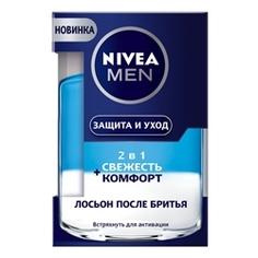 NIVEA Лосьон после бритья 2 в 1 Свежесть и Комфорт Защита и Уход 100 мл