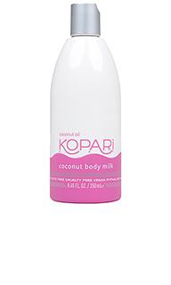 Лосьон coconut body milk - Kopari
