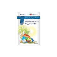 """Книга """"Родительская педагогика"""" ПИТЕР"""