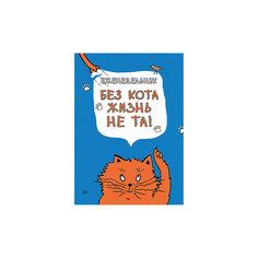 """Еженедельник """"Без кота жизнь не та!"""" ПИТЕР"""
