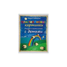 "Книга ""Картинки из пластилина"" ПИТЕР"
