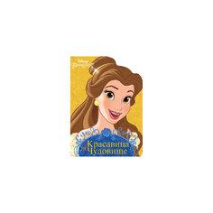 "Книга ""Вырубка. Красавица и чудовище"", Disney Проф Пресс"