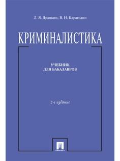Учебники Проспект