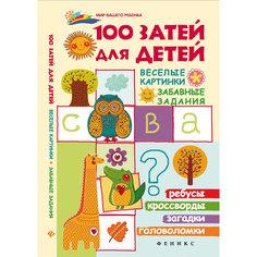 """Сборник """"100 затей для детей: веселые картинки, забавные задания"""" Fenix"""