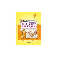 "Книга ""Потягушки-растушки: веселая гимнастика для малышей"", 2-е изд. Fenix"