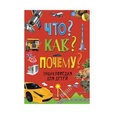 """Энциклопедия для детей """"Что? Как? Почему?"""" Росмэн"""