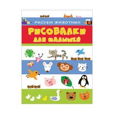 Рисовалки для малышей. Рисуем животных Росмэн