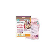"""Интерактивные карточки """"Мои пожелания в День рождения. Для девочек"""", Cuten Clever"""