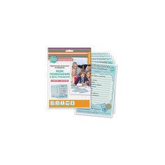 """Интерактивные карточки """"Мои пожелания в День рождения. Для мальчиков"""", Cuten Clever"""