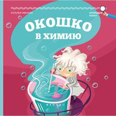 """Книга """"Окошко в химию"""" Fenix"""