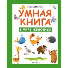 """Книга """"Этери Заболотная: Умная книга. В мире животных"""" Fenix"""