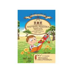 """Пособие """"Как научить ребенка читать, если ему 2, 3, 4, 5, 6 или 7 лет?"""", изд. 4-е Fenix"""