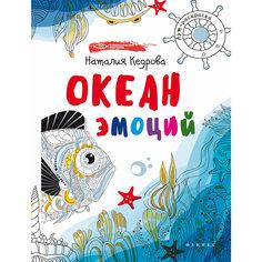"""Книжка-раскраска """"Океан эмоций"""" Fenix"""