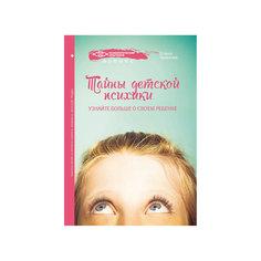 """Книга """"Тайны детской психики. Узнайте больше о своем ребенке"""" Fenix"""