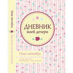 Дневник моей дочери Fenix