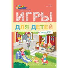 """Книга """"Игры для детей от 3 до 4 лет"""" Fenix"""