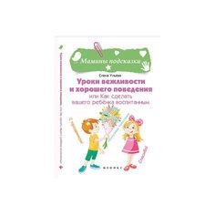 """Учебник """"Уроки вежливости и хорошего поведения, или как сделать вашего ребенка воспитанным"""", изд. 2-е Fenix"""