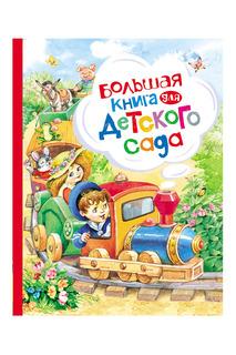 Большая книга д/детского сада Росмэн