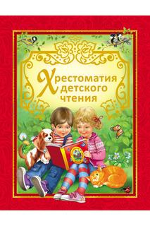 Хрестоматия детского чтения Росмэн
