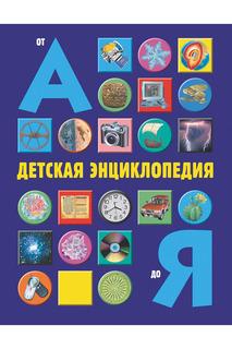 Детская энциклопедия от А до Я Росмэн