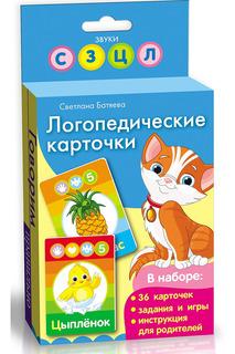 Логопедические карточки Кошка Росмэн