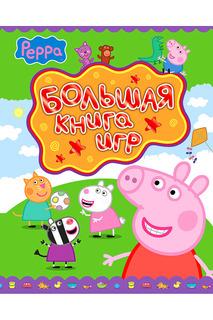 Большая книга игр Peppa Pig