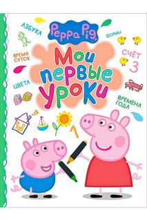 Мои первые уроки Peppa Pig