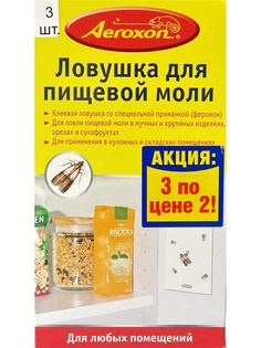 Защита от насекомых Aeroxon