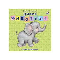 """Книжка - картонка """"Дикие животные"""" Робинс"""