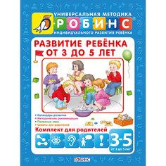 Развитие ребенка от 3 до 5 лет Робинс
