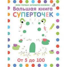 """Большая книга-раскраска """"Соедини по точкам и цифрам"""" Робинс"""