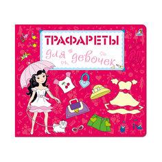 """Книга """"Трафареты для девочек"""" Робинс"""