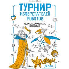 """Тетрадь """"Турнир изобретателей роботов"""""""