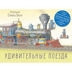"""Книга """"Удивительные поезда"""""""