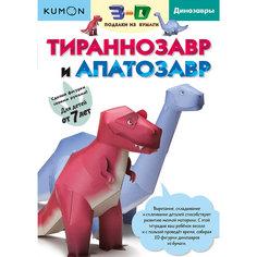 """Тетрадь """"3D поделки из бумаги: Тираннозавр и апатозавр"""""""