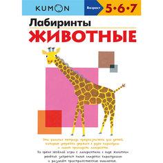 """Тетрадь """"Лабиринты: Животные"""""""