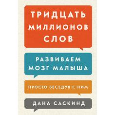 """Книга """"Тридцать миллионов слов: Развиваем мозг малыша, просто беседуя с ним"""""""