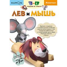 """Тетрадь """"3D поделки из бумаги: Лев и мышь"""""""